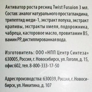 Twist Fusion состав