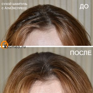 сухой шампунь до и после